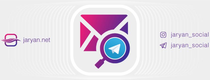 رفع ریپورت تلگرام با سادهترین روش و به صورت کامل