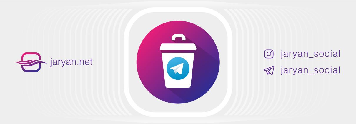 حذف اکانت تلگرام چگونه انجام میشود؟