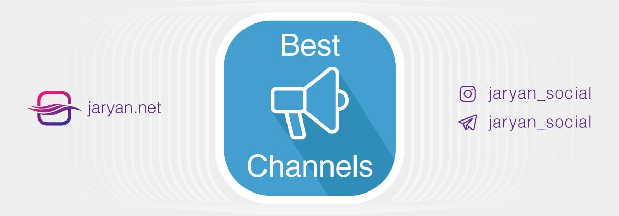 کانال تلگرامی انتخابی چه ویژگی هایی باید داشته باشد؟