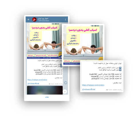 نمونه کمپین موفق اسباب کشی تبلیغات در تلگرام