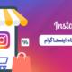 آموزش ساخت فروشگاه اینستاگرام با فعال سازی تگ خرید