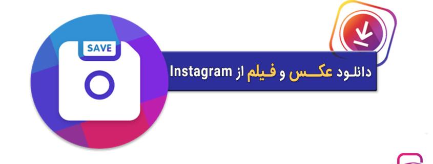 روشهای دانلود عکس و فیلم از اینستاگرام ؛ دانلود پست، استوری و IGTV