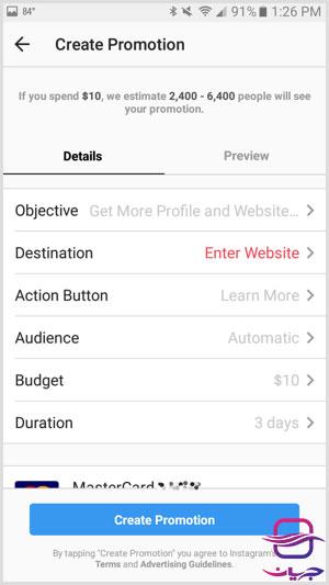 هدایت مخاطبانتان به سمت وبسایت یا پروفایل خود در پروموت پست در اینستاگرام