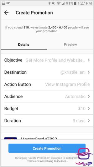 تعیین میزان بودجه و زمان تبلیغ در پروموت پست در اینستاگرام