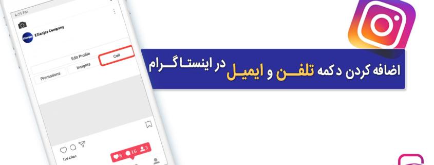 آموزش قرار دادن دکمه کانتکت (تلفن و ایمیل) در اینستاگرام