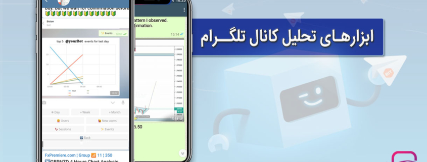 ابزارهای تحلیل کانال تلگرام