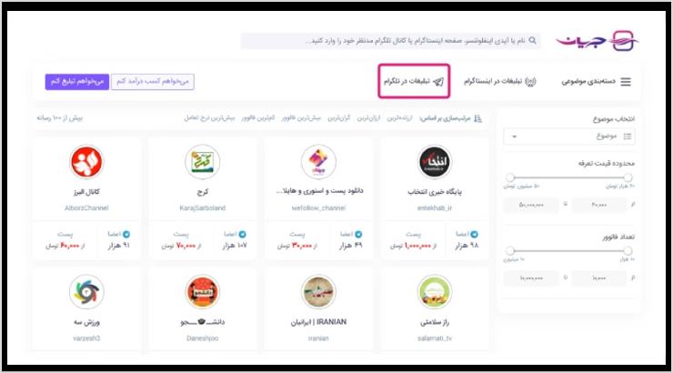 مشخص کردن تبلیغات تلگرام در صفحه دیسکاور جریان