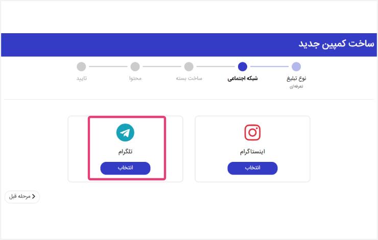 انتخاب نوع رسانه در کمپین تلگرامی