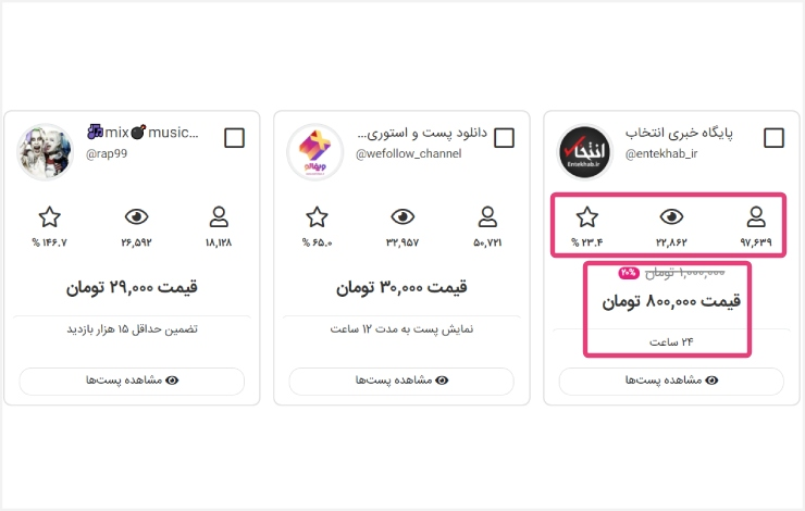 انتخاب نوع بسته در کمپین تلگرامی