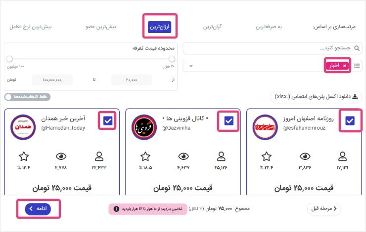 انتخاب کانالها براساس فیلتر در کمپین تلگرامی