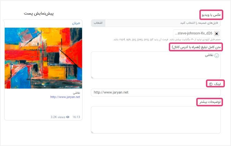 انتخاب نوع محتوا در کمپین تلگرامی
