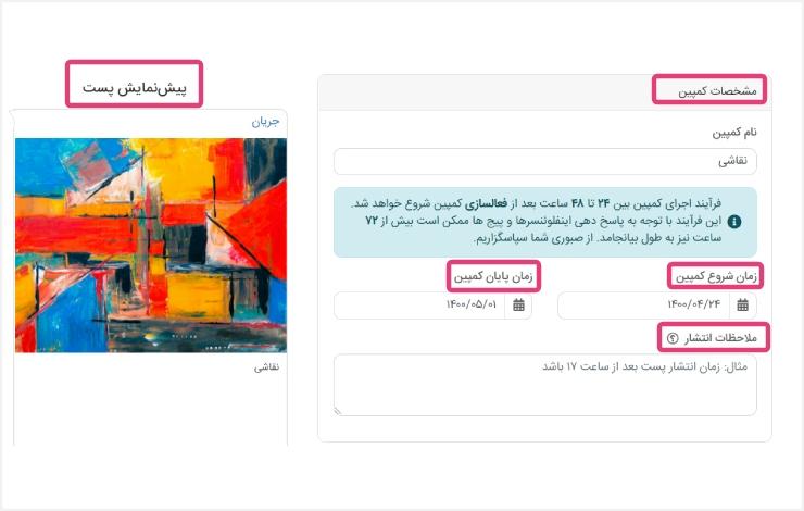 نمایش زمان پست در کمپین تلگرامی